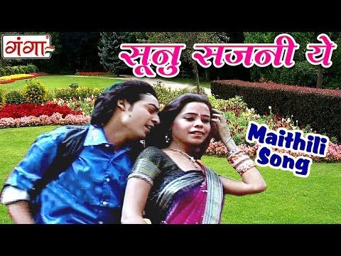 सूनु सजनी ये - Sunu Sajni Ye - Maithili Song New | Maithili Hit Video Song 2017