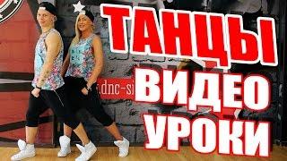 ТАНЦЫ - ВИДЕО УРОКИ - BANDIDA - DanceFit #ТАНЦЫ #DANCEFIT