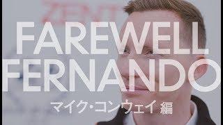 24 hours of Le Mans - Farewell Fernando –マイク・コンウェイからのメッセージ(日本語字幕付き)