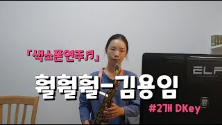[색소폰연주]이영희-훨훨훨(saxophone.길현주)