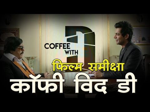 कॉफी विद डी : फिल्म समीक्षा, Coffee With D: Movie Review