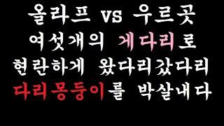 [우주최강올라프] 올라프 vs 우르곳 2
