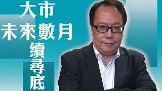 沈振盈:港股缺乏上升動力 (2019.05.16)