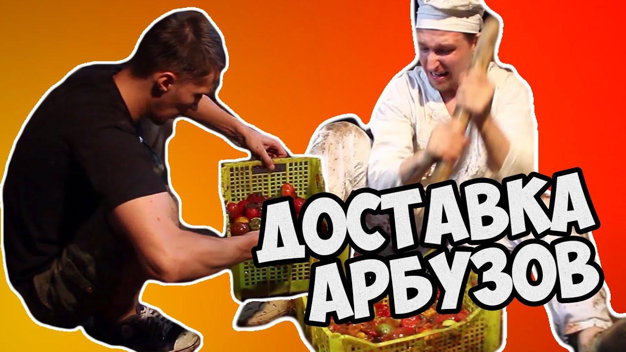 Как доставляют арбузы на дом