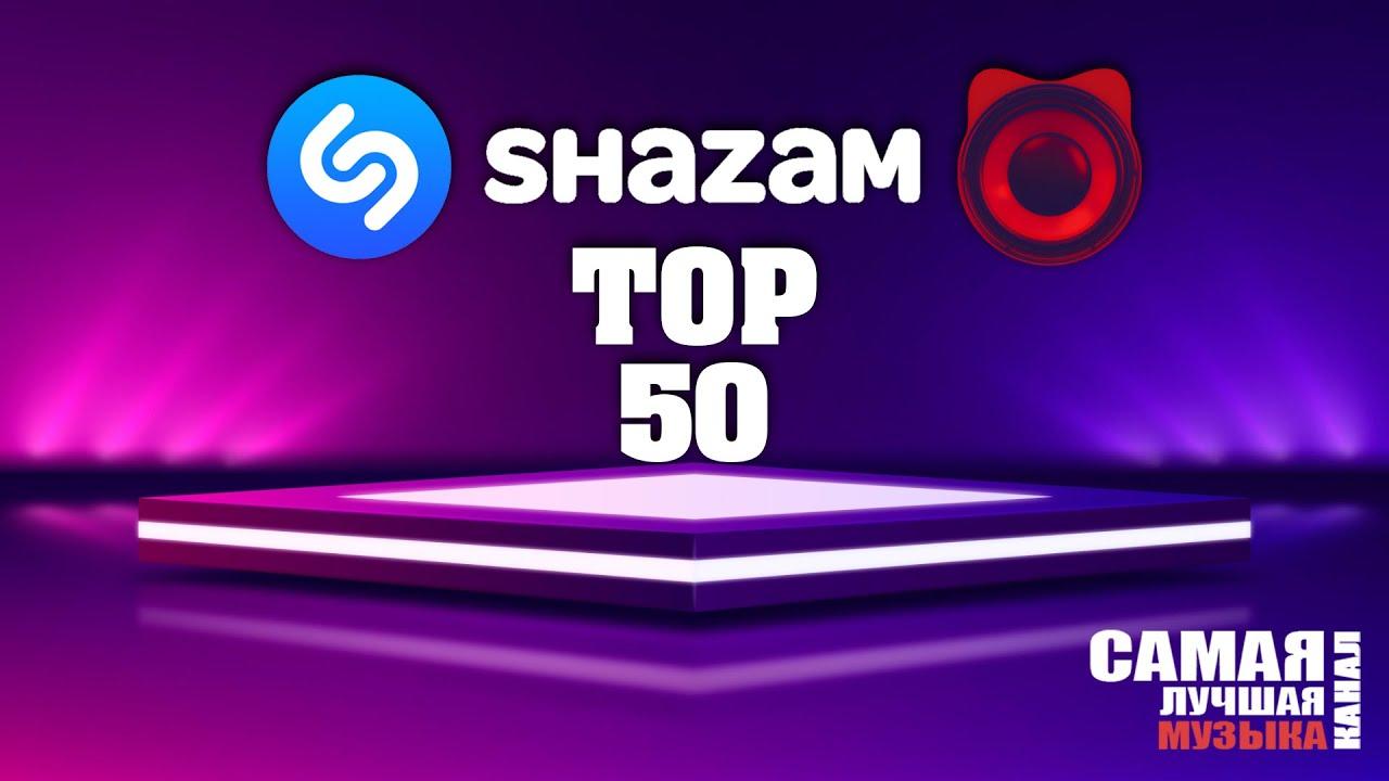 SHAZAM TOP 50 | Самые Интересные Хиты и Новинки 🔁