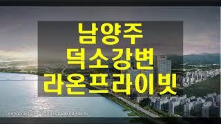남양주 덕소 강변 라온프라이빗 청약일정 및 모델하우스평…