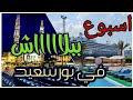اسبوع في بورسعيد ببلاش وافضل اماكن ممكن تزوها في بورسعيد