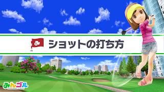 『みんゴル』プレイガイド~「ショットの打ち方」編~