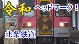 北条鉄道 令和ヘッドマーク車両  (令和元年 5月6日)