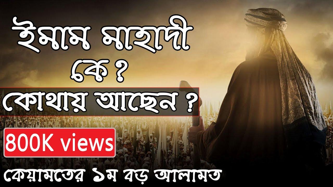 Download imam mahdi bangla 2018  who is imam mahdi in islam   qiyamot er bro 1st alamot  part-6