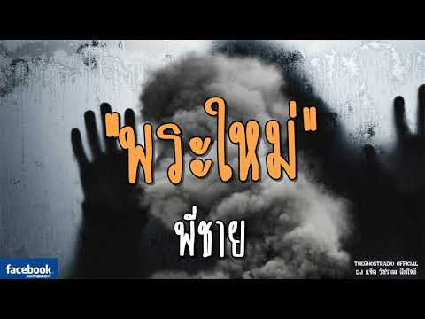 THE GHOST RADIO | พระใหม่ | พี่ชาย | 19 พฤษภาคม 2561 | TheghostradioOfficial