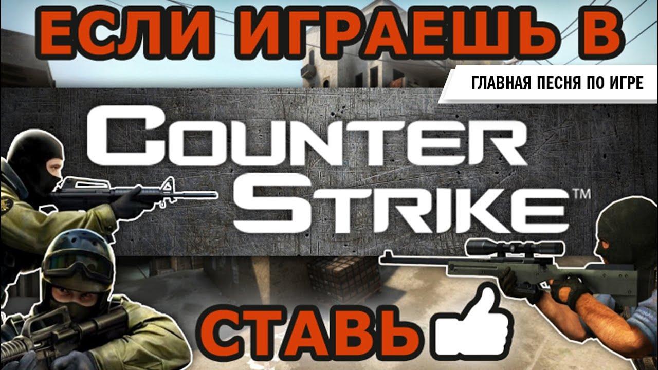 CS GO КС ГО - Counter Strike OST. Контр Страйк песня и клип 2021