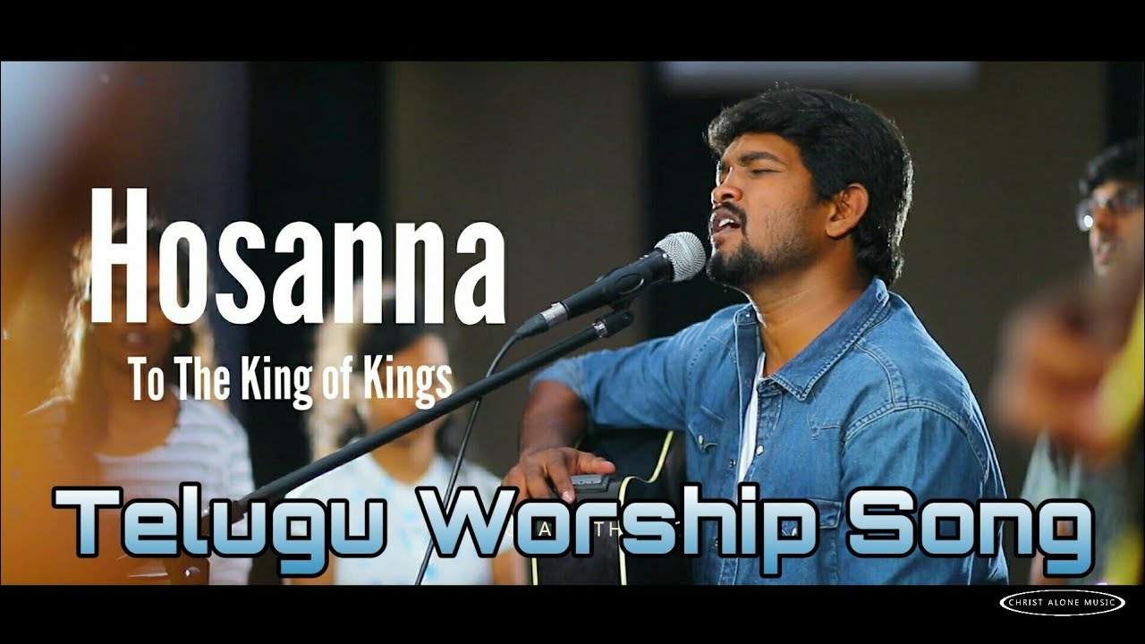 Hosanna| Telugu Worship song| Christ Alone Music| Ft. Vinod Kumar, Benjamin Johnson|