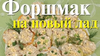 Форшмак на новый лад - рецепт вкуснейшего блюда от Люблю Готовить