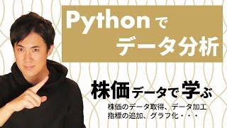 Pythonで株価のデータ分析をしてみよう 株価分析を通してpythonによるデータ分析でできることを学びましょう【株価のデータ取得から、データ加工、指標の追加、グラフ化まで】