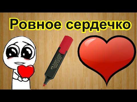Как нарисовать ровно сердце