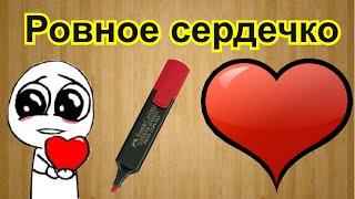 Как нарисовать идеально ровное сердечко. How to make a smooth heart