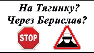 На Тягинку через Ивановку,  Берислав: состояние дороги.(Состояние дороги от Кривого Рога до Тягинки., 2015-06-23T07:43:25.000Z)