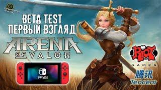 ARENA OF VALOR - ОБЗОР ЗБТ на Nintendo Switch