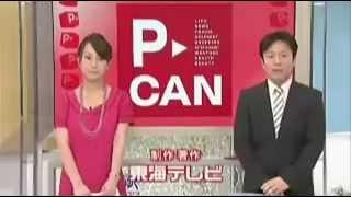 東海テレビ テロップ侮辱「セシウムさん」 thumbnail