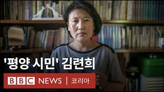 '나는 평양시민 김련희입니다' - BBC News 코리…