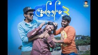 ভেলকিবাজি | VELKIBAJI | EPISODE-2 | Bangla Funny Video 2019 | Tamim Khandakar | Murad | GS Chanchal