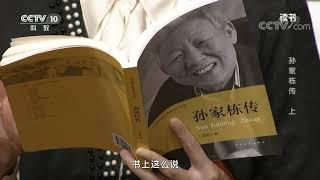 《读书》 20200104 王建蒙 《孙家栋传》 孙家栋传 上| CCTV科教