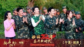[壮丽70年 奋斗新时代]黄晓明、杨紫、杜江等人体验军旅生活 向武警战士们致以崇高的敬意| CCTV综艺