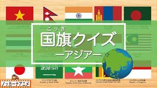 【国旗クイズ・アジア編】世界の国旗をおぼえよう!知育【赤ちゃん・子供向けアニメ】World flag quiz / Asia