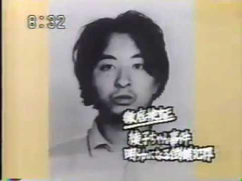 連続幼女誘拐殺人事件 宮崎勤逮捕時の報道4