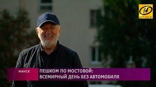 Всемирный день без автомобиля  отмечают в Беларусь