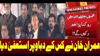 Imran Khan Complete Speech at All Parties Protest Mall Road (17 JAN 2018) | Neo News