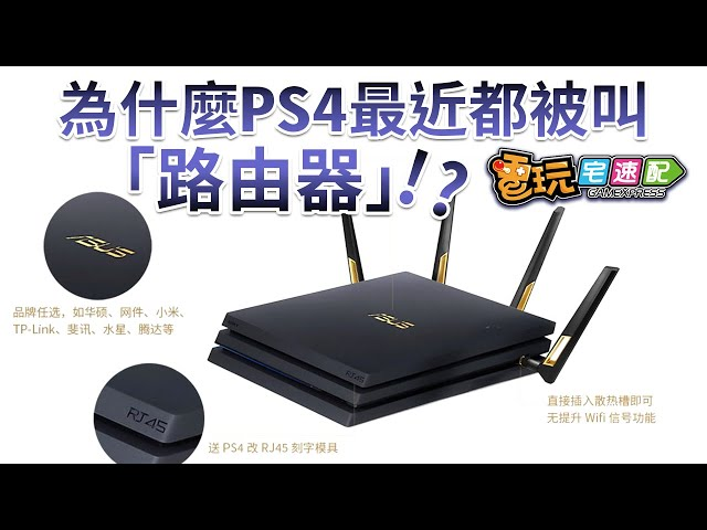 PS4「路由器」莫名爆紅!你還不知道遊戲界大家都在講這個嗎?_電玩宅速配20200218