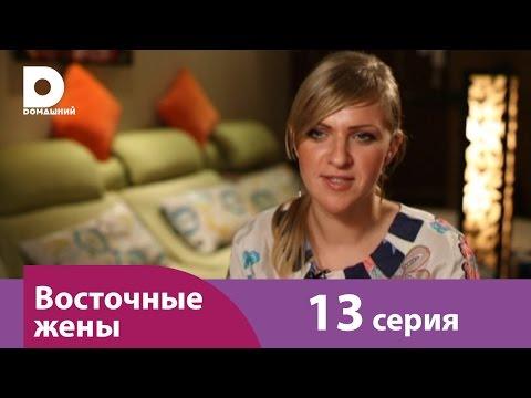Смотреть Восточные жены 13 онлайн