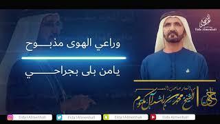 عيضه المنهالي - خلّي - درب الهوى فضاحي - (حصرياً)   2018