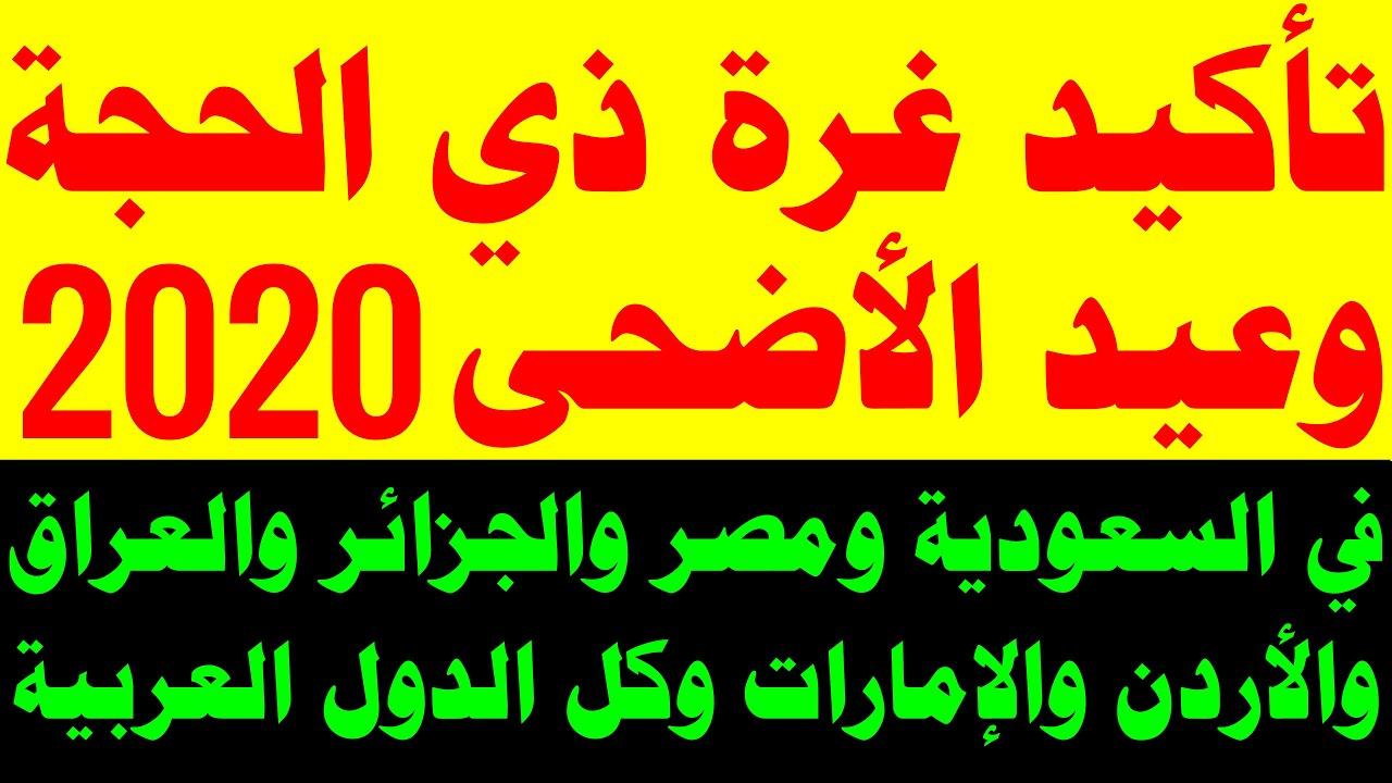 تأكيد موعد اول ذي الحجة وعيد الاضحي 2020 1441 في السعودية ومصر