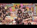 AKB48 下口ひななと後藤萌咲、再び友情に亀裂? 後藤「もう友達じゃない」