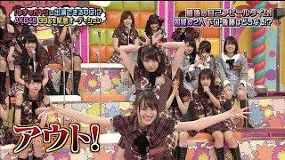 『AKBINGO!』(日本テレビ系)の11月7日放送分では、AKB48の中から『ウ...