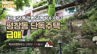 [계약완료] 평창동 단독주택 대지 156평 건평 58평…
