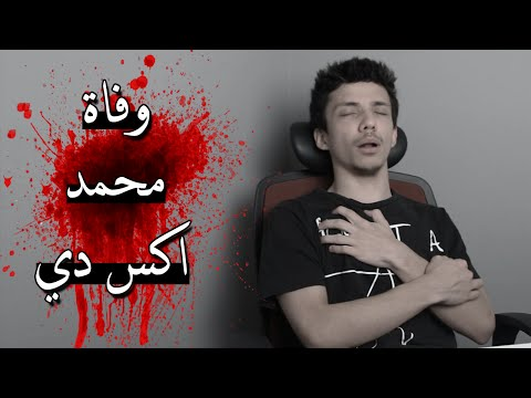 Slither.io | وفاة محمد اكس دي