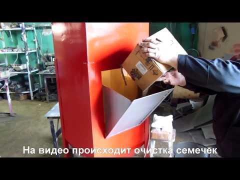 Очистка и полировка черных семечек на машине очистки Briz-100