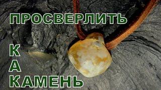 Как просверлить камень для кулона