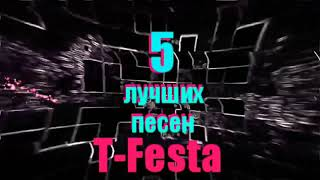 ТОП 5 ЛУЧШИХ ПЕСЕН T FESTA