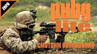 PUBG LITE ЕВРО ОБНОВЛЕНИЕ Playerunknown's battlegrounds pabg pubg (пабг лайт пубг лайт) ЗЕРО ZERO