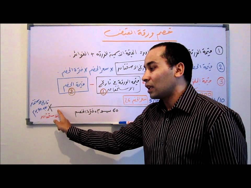 المحاسبة المالية 33 - اوراق القبض