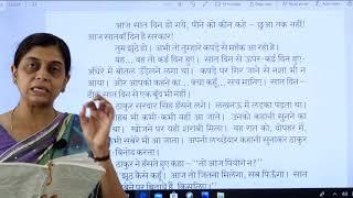 I PUC   Hindi   Madhva (story 1)   Introduction and explanation