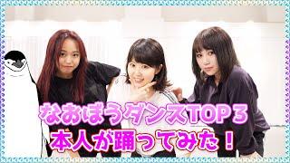 【東山奈央】なおぼうダンスTOP3踊ってみた!【#5】