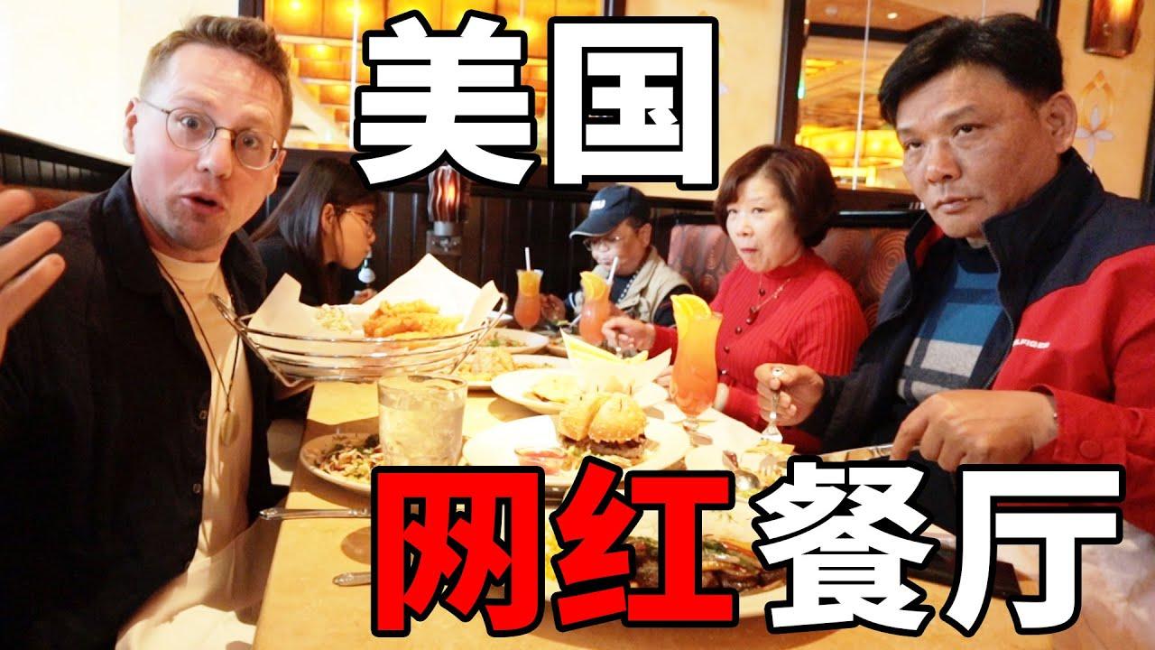 带我中国岳父岳母吃在上海的Cheesecake Factory,美国餐厅量大得他们都顶不住了!