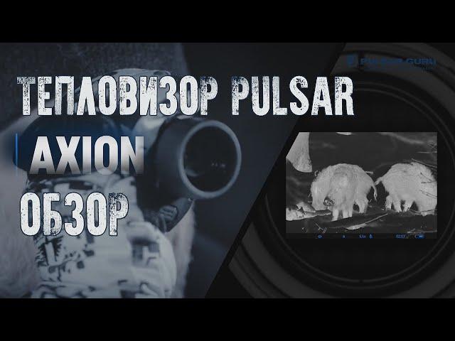 Тепловизор PULSAR AXION обзор новинки 2019 года на русском языке