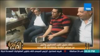 إخلاء سبيل نقيب الصحفيين واثنين من مجلس النقابة بكفالة 10 الاف جنية